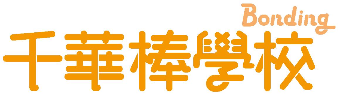 千華棒學校-千華數位文化數位學習平台